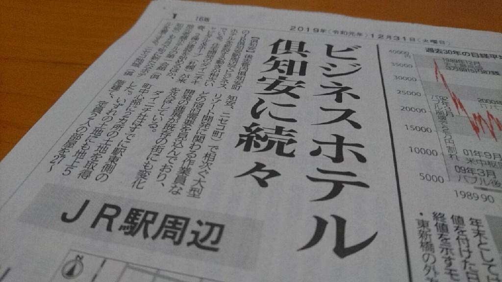 ビジネスホテル倶知安に続々。JR倶知安駅周辺。北海道新聞より。_b0106766_07243272.jpg