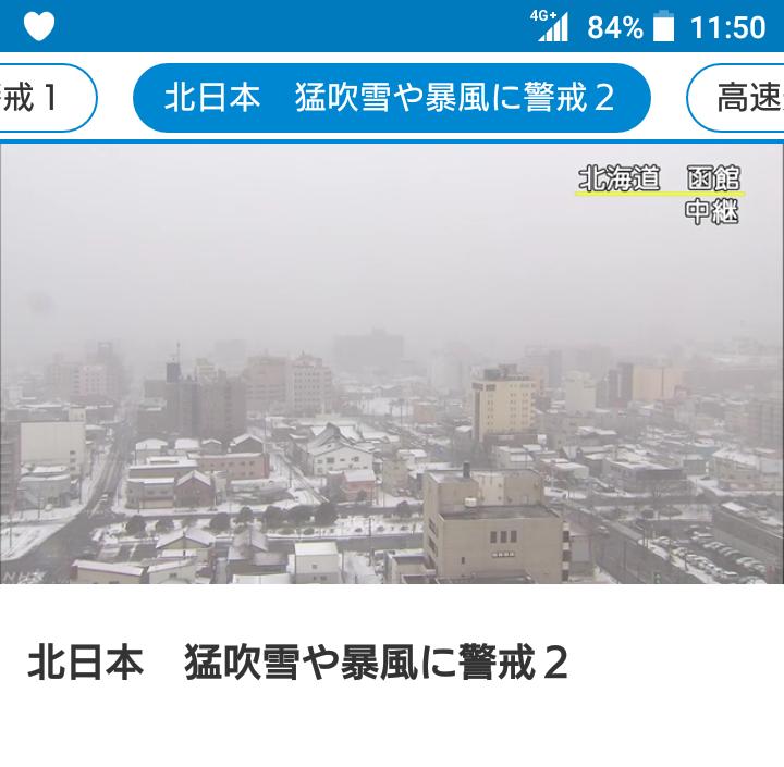北日本、猛吹雪や暴風に注意を_b0106766_11514533.png