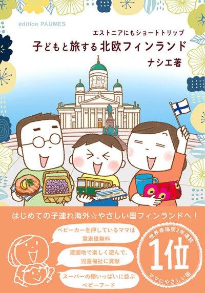 新刊「子どもと旅する北欧フィンランド」の予約とトークイベントの参加募集がスタートしました_a0341668_07352816.jpg