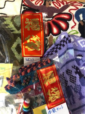 2020年 1月1日(元日)笠間店にて!お正月期間&数量限定 アルパカ特別価格商品・ペルー雑貨販売します!_d0187468_09294161.jpg