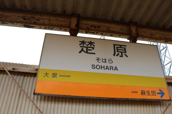 三岐鉄道 の線路幅小さい方から 正月関係なくお送りします_c0001670_10532566.jpg