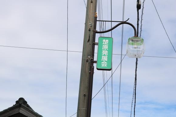 楚原ねじり橋への道_c0001670_11041926.jpg