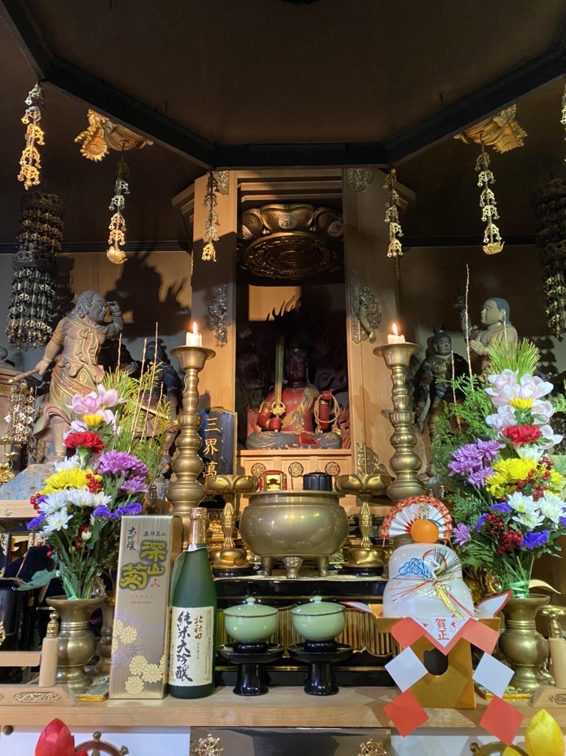 【1/31締切】令和2年開運特別祈祷_e0392772_21104414.jpg