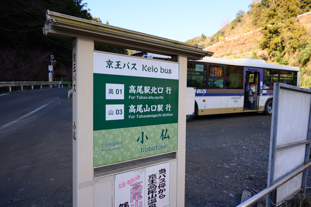 2019 山歩記・師走の低山ハイキング(景信山〜高尾山)_b0247073_00142477.jpg
