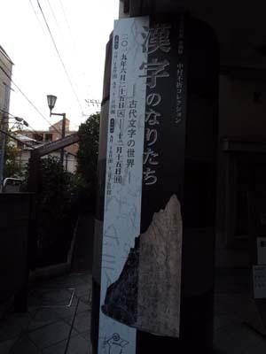 ぐるっとパスNo.11 書道博「漢字のなりたち」展まで見たこと_f0211178_16204268.jpg