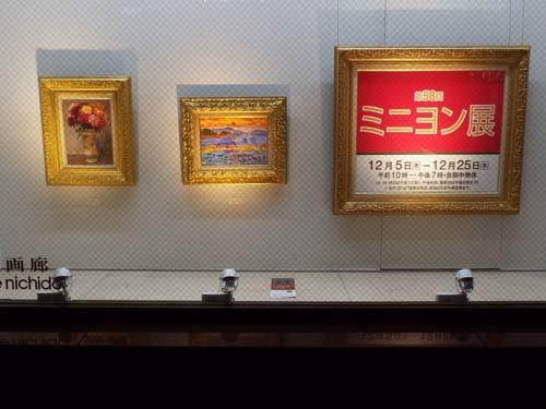 ぐるっとパスNo.11 書道博「漢字のなりたち」展まで見たこと_f0211178_16221153.jpg