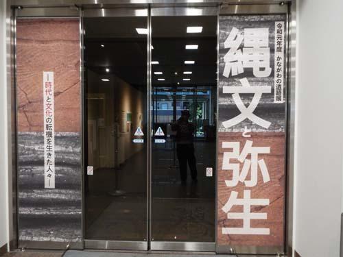 ぐるっとパスNo.12・13 神奈川歴博「縄文と弥生」展とそごう美「ミュシャ」展まで見たこと_f0211178_17204453.jpg