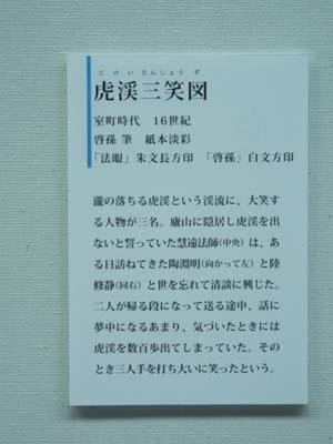 ぐるっとパスNo.12・13 神奈川歴博「縄文と弥生」展とそごう美「ミュシャ」展まで見たこと_f0211178_17212353.jpg