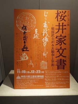 ぐるっとパスNo.12・13 神奈川歴博「縄文と弥生」展とそごう美「ミュシャ」展まで見たこと_f0211178_17223426.jpg