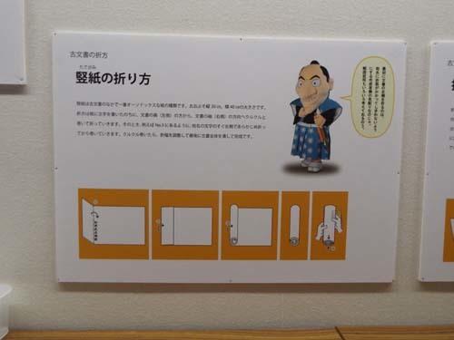 ぐるっとパスNo.12・13 神奈川歴博「縄文と弥生」展とそごう美「ミュシャ」展まで見たこと_f0211178_17231035.jpg