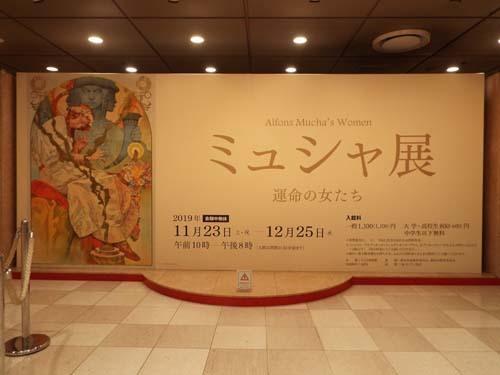 ぐるっとパスNo.12・13 神奈川歴博「縄文と弥生」展とそごう美「ミュシャ」展まで見たこと_f0211178_17240591.jpg
