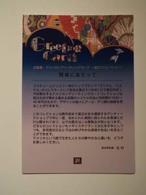 ぐるっとパスNo.14 アクセサリーM「グリーティングカード」展まで見たこと_f0211178_18300715.jpg