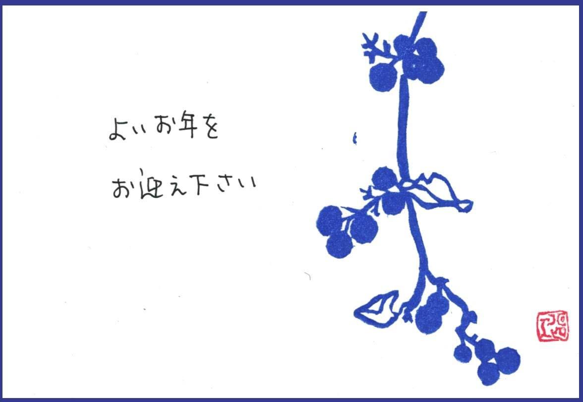 今年も一年ご愛顧ありがとうございました。良いお年をお迎え下さい。_b0126182_23162759.jpg