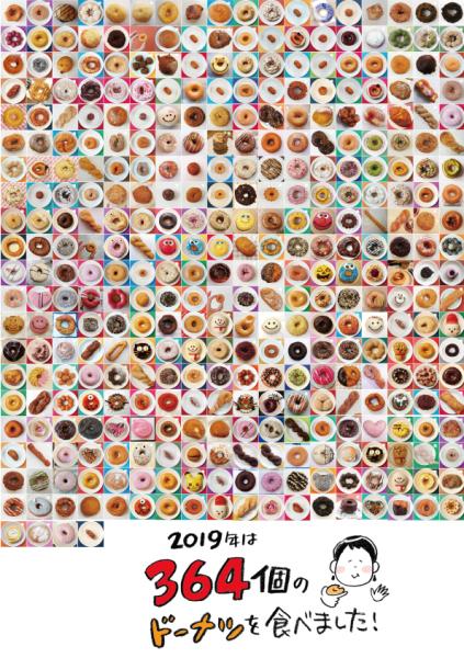 【364個】2019年に食べたドーナツ一挙公開!_d0272182_14374603.jpg