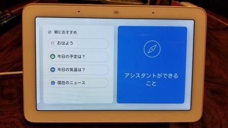 デジタルフォトフレームシリーズ 『Google Nest Hub』 _b0011584_07571292.jpg