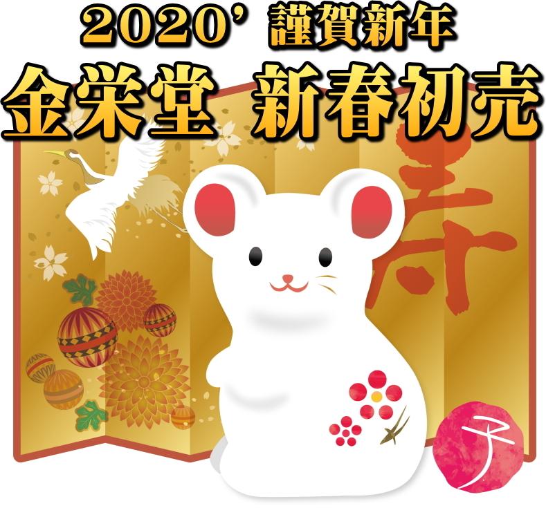 謹賀新年 令和2年/2020年明けましておめでとうございます!金栄堂新春初売りキャンペーン!_c0003493_08550568.jpg