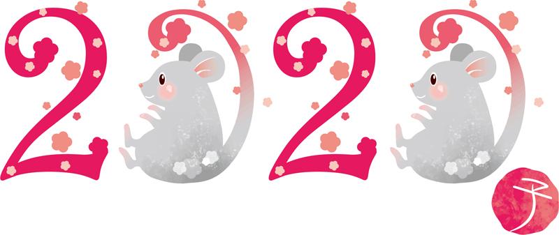 謹賀新年 令和2年/2020年明けましておめでとうございます!金栄堂新春初売りキャンペーン!_c0003493_08551511.jpg
