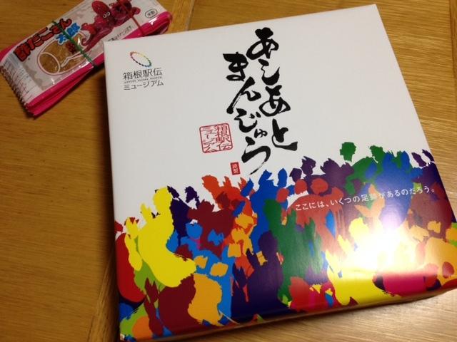 箱根駅伝ミュージアム「あしあとまんじゅう」_e0097895_15043470.jpg