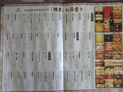 朝:おせち「博多」、お雑煮&寿司セット 昼:ますの寿司、寿司&餅 夜:ますの寿司、寿司&餅_c0075701_20562006.jpg
