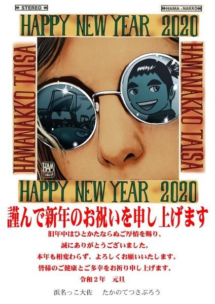 謹んで新年のお喜びを申し上げます。_e0080201_01441724.jpg