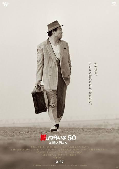 """映画\""""男はつらいよ50  おかえり寅さん\""""_c0388708_19540389.jpeg"""