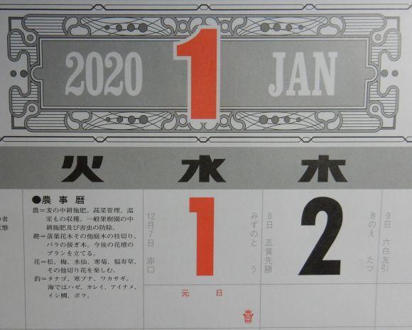 2020年元日_c0025115_22193317.jpg