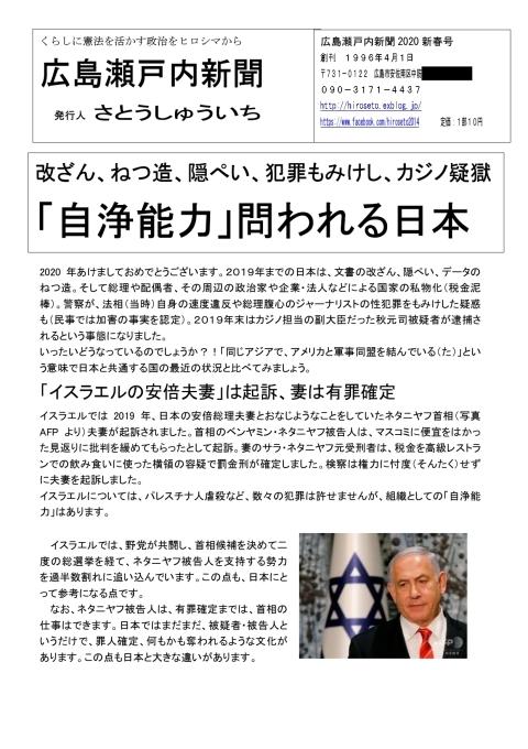 広島瀬戸内新聞2020年新春号_e0094315_19495163.jpg