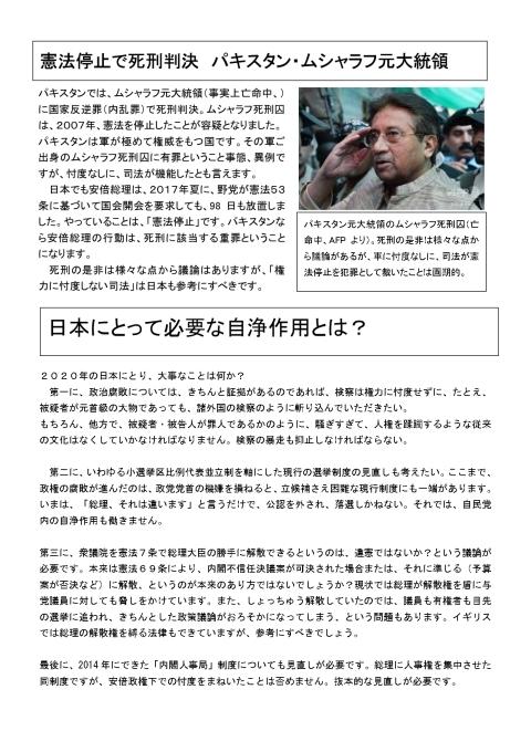 広島瀬戸内新聞2020年新春号_e0094315_19500220.jpg