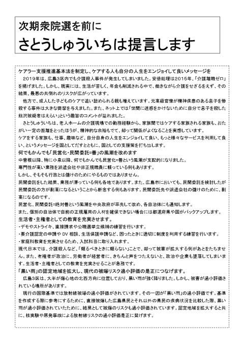 広島瀬戸内新聞2020年新春号_e0094315_19501272.jpg