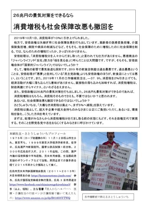 広島瀬戸内新聞2020年新春号_e0094315_19502215.jpg