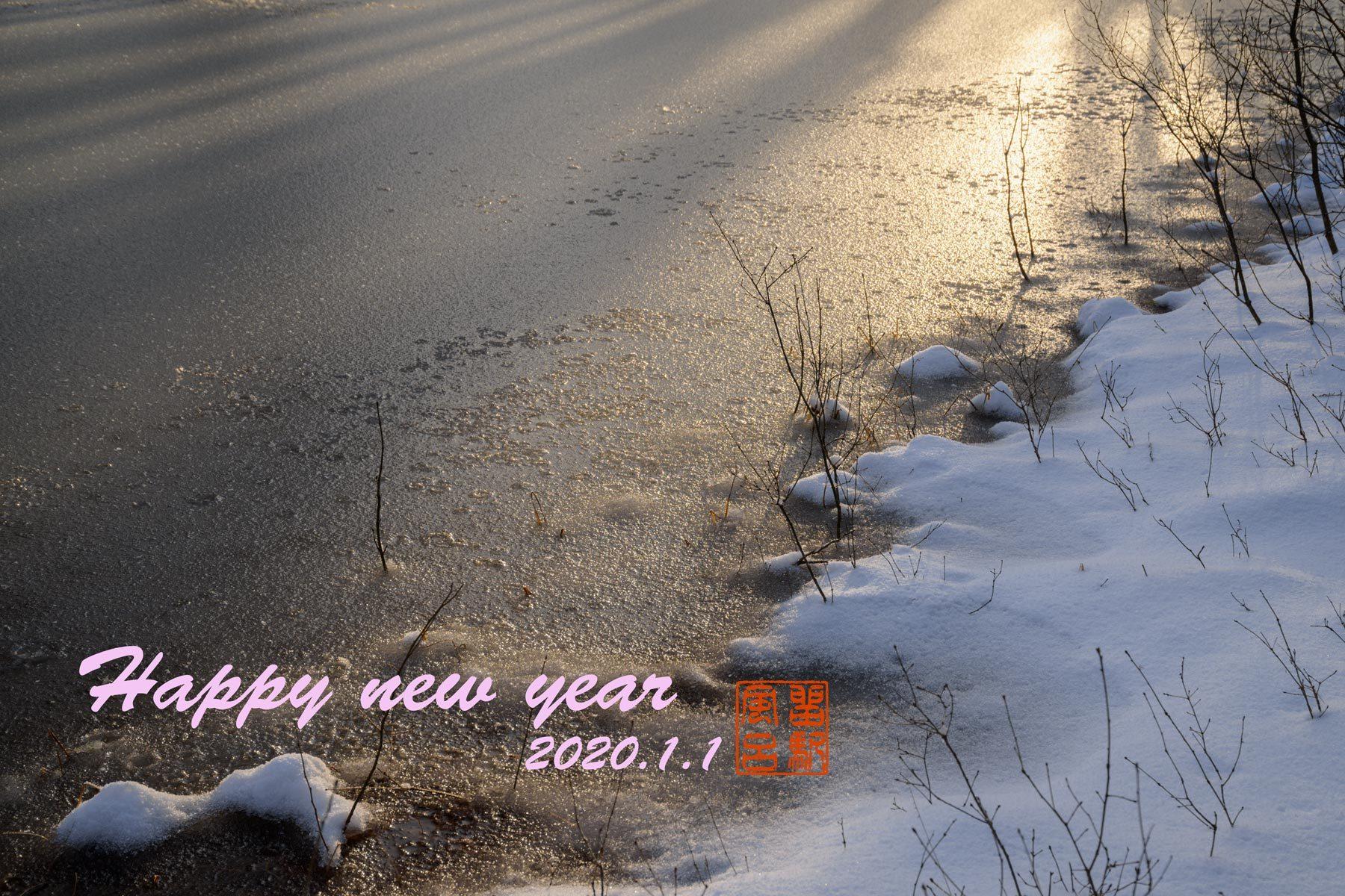 .☆.+:^ヽ(∇^*)o【♪Happy new year 2020♪】o(*^∇)ノ^;+.☆._a0041722_09314030.jpg