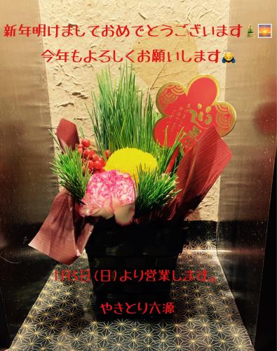 大阪市福島区のやきとり六源です!_d0199623_14071353.jpg