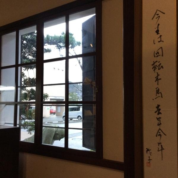 「芭蕉の館」の新年 ②_f0289632_08334085.jpg