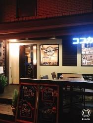 松屋町 フレンチビストロ ココカラさん_a0059035_02505731.jpg