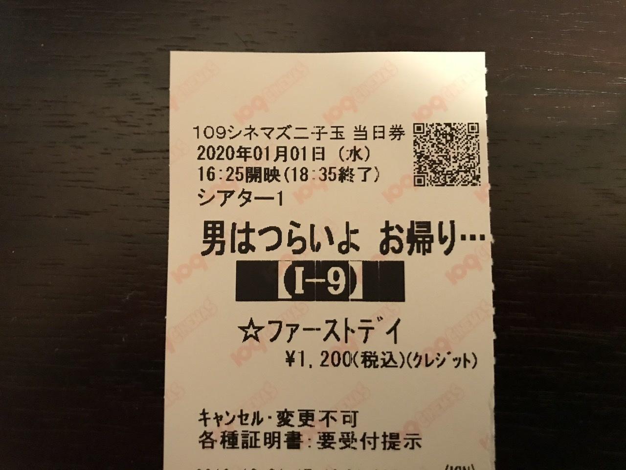 1月1日 泣ける 寅さん_a0317236_21190412.jpeg