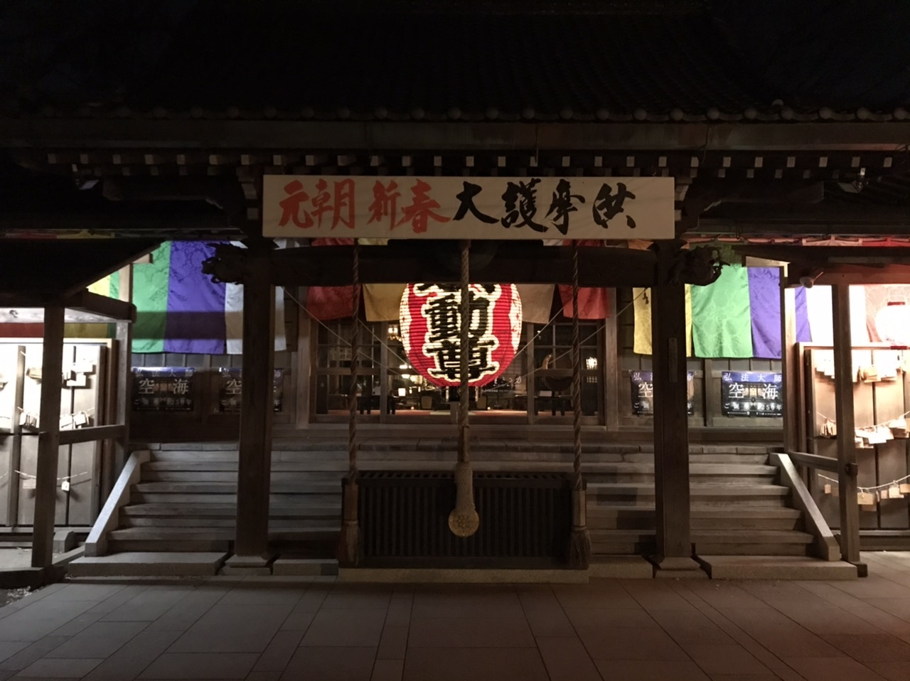 1月1日 初詣 等々力不動_a0317236_21284600.jpeg