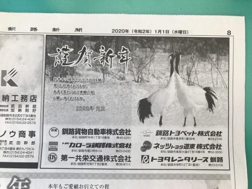 謹賀新年お正がチュー 1月1日_f0113639_11221884.jpg