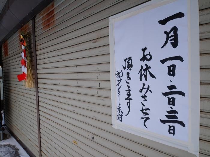 木村店長の英断。_d0164343_23562813.jpg