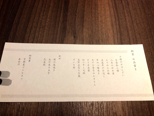 ホテルグランバッハ 京都御池セレクト_e0292546_01393731.jpg