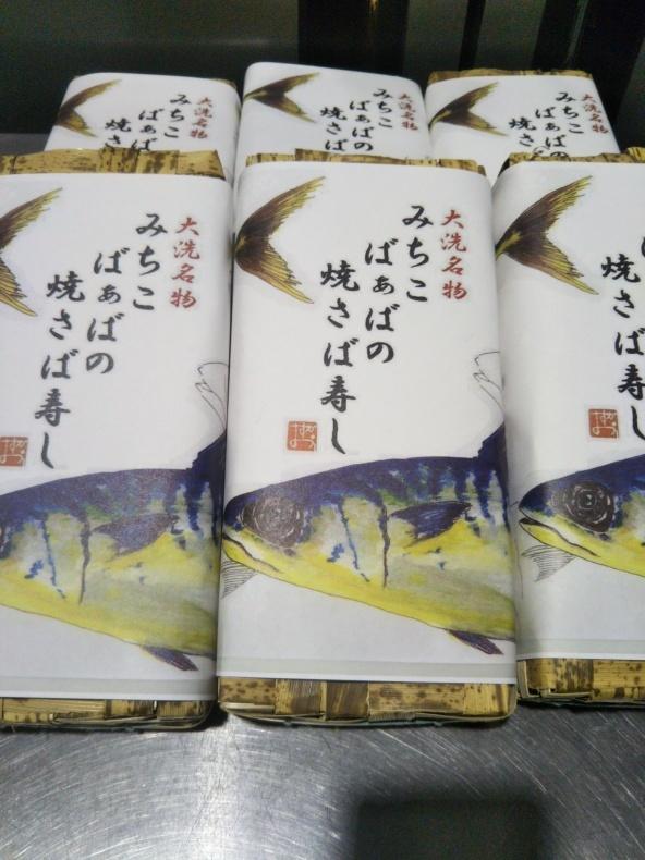 大洗まいわい市場 新年明けましておめでとうございますm(_ _)m…焼鯖寿司を………_a0283448_09384678.jpg