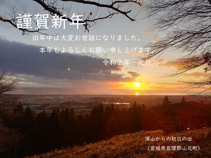 2020年1月1日 深山(287m・宮城県山元町)_c0116856_09424726.jpg