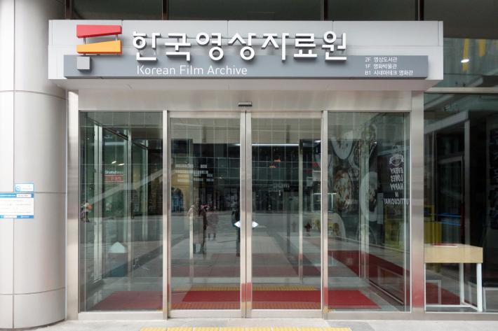 韓国映画博物館 KOREAN FILM MUSEUM 한국영화박물관 と MBC WORLD 上岩DMC(디지털미디어시티 デジタルメディアシティ) 2019年12月 ソウルの旅_f0117059_19292574.jpg