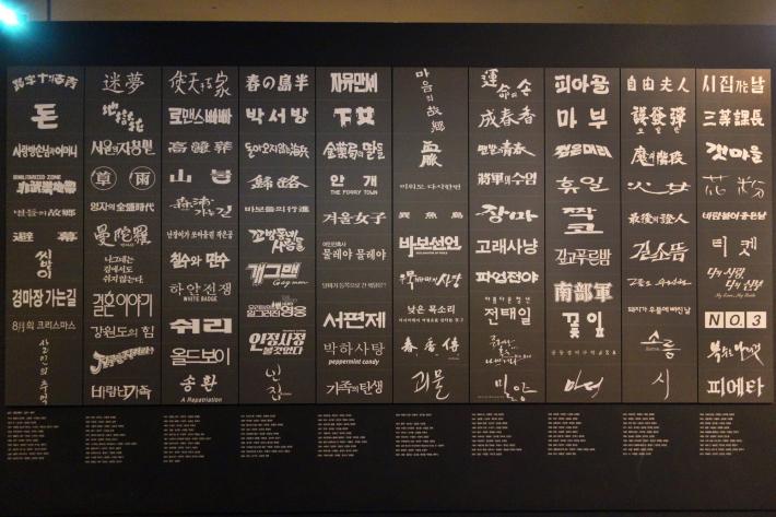 韓国映画博物館 KOREAN FILM MUSEUM 한국영화박물관 と MBC WORLD 上岩DMC(디지털미디어시티 デジタルメディアシティ) 2019年12月 ソウルの旅_f0117059_19344166.jpg