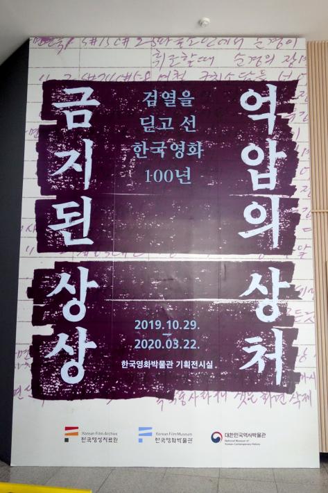 韓国映画博物館 KOREAN FILM MUSEUM 한국영화박물관 と MBC WORLD 上岩DMC(디지털미디어시티 デジタルメディアシティ) 2019年12月 ソウルの旅_f0117059_19402996.jpg