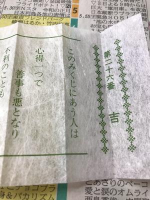 おみくじ_b0026760_14444077.jpg
