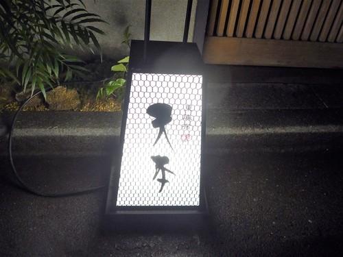 東麻布「鮨 天本」へ行く。_f0232060_1363148.jpg