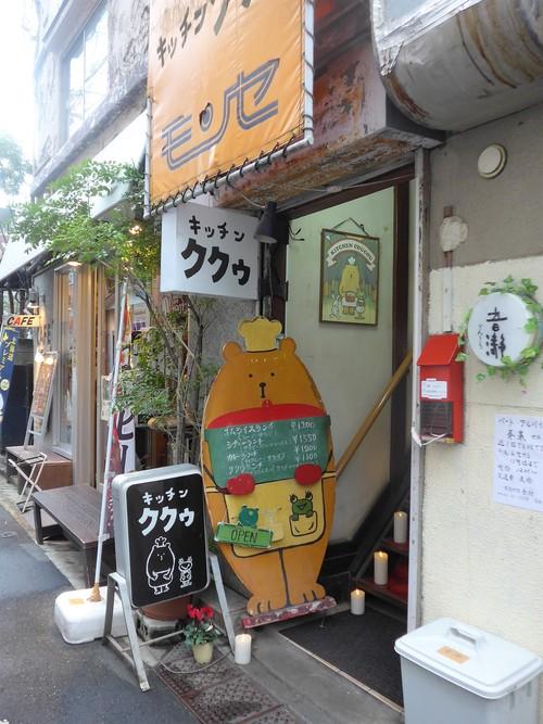 吉祥寺「キッチン ククゥ」へ行く。_f0232060_15532185.jpg