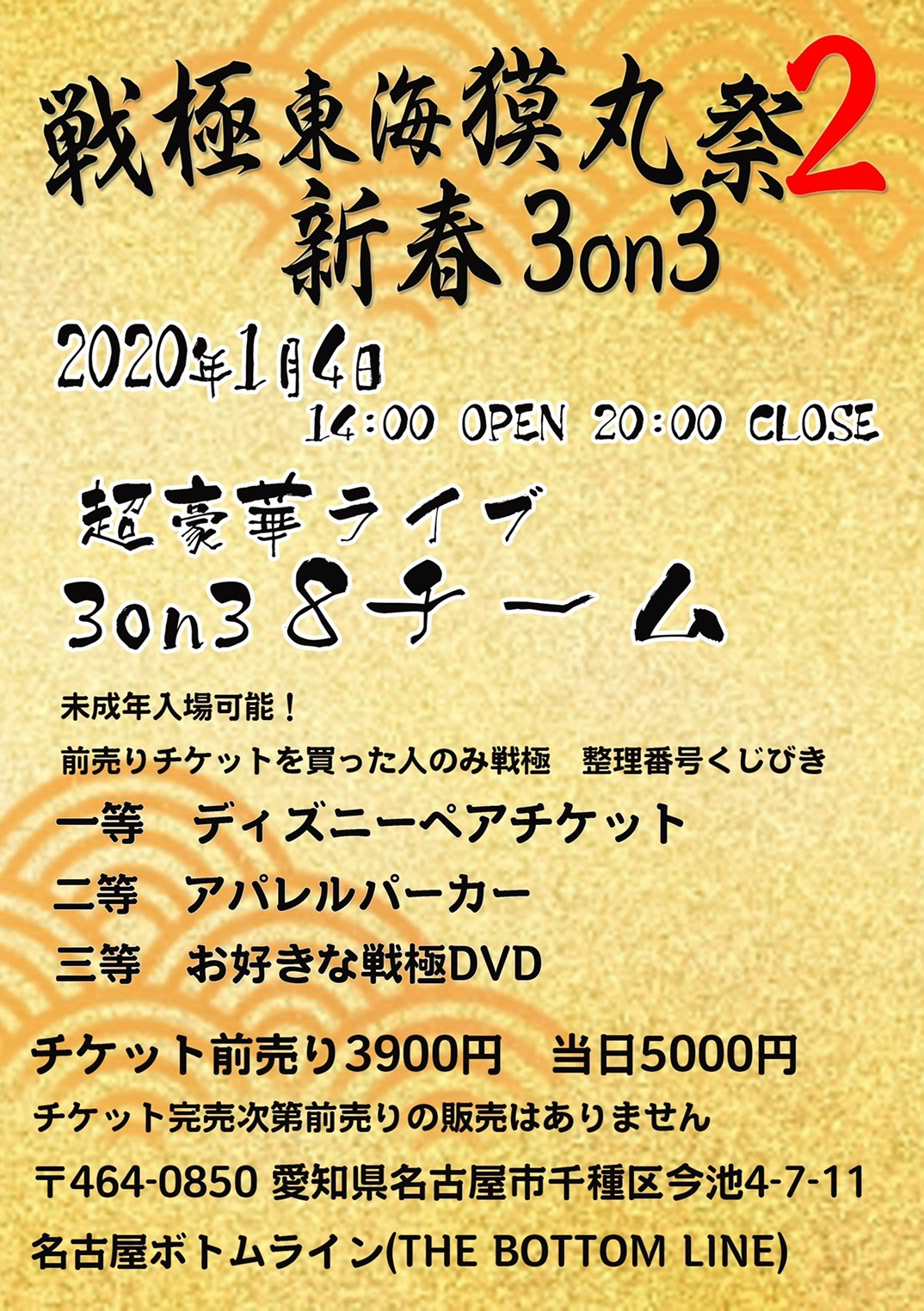 1/4 戦極東海獏丸祭2 3on3新春スペシャル タイムテーブル発表!_e0246863_23354830.jpg
