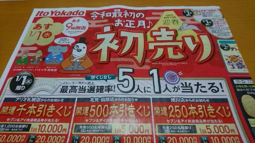 イトーヨーカドー函館の初売りは、1月1日(水)あさ9時から_b0106766_00422216.jpg