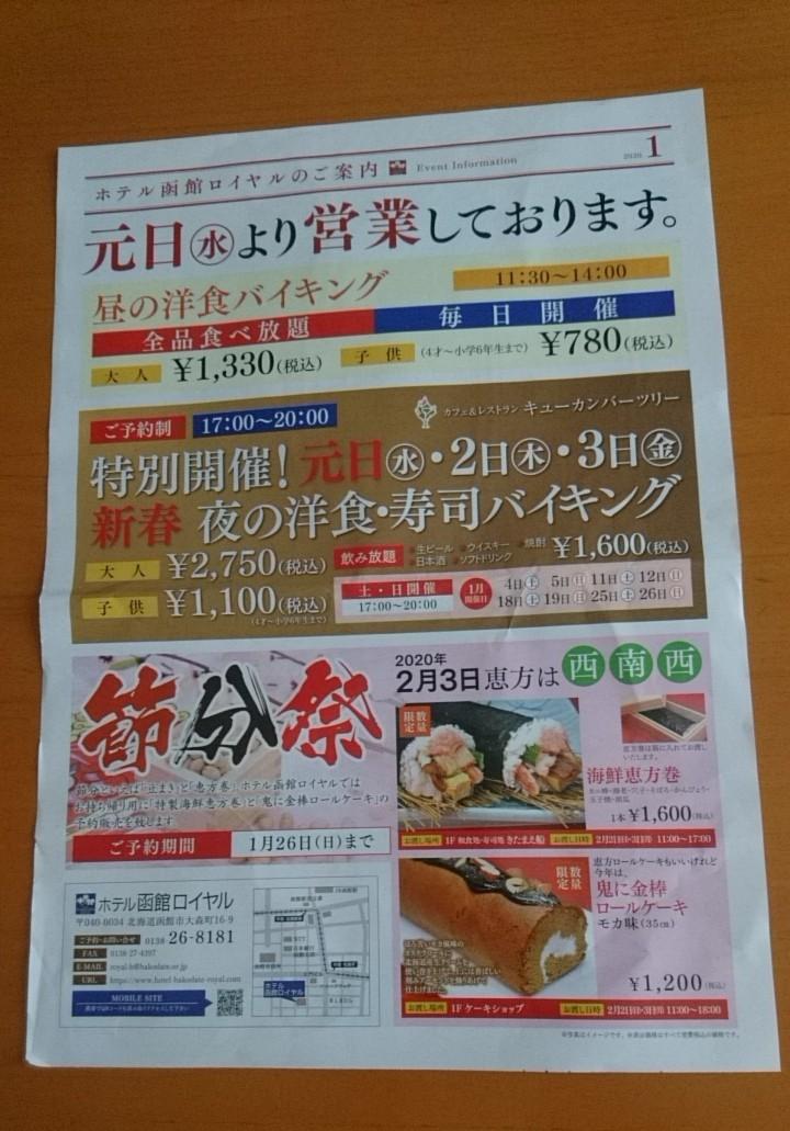 ホテル函館ロイヤルは、元旦の1月1日(水)より、ランチ、夜の洋食寿司バイキング!_b0106766_09554658.jpg